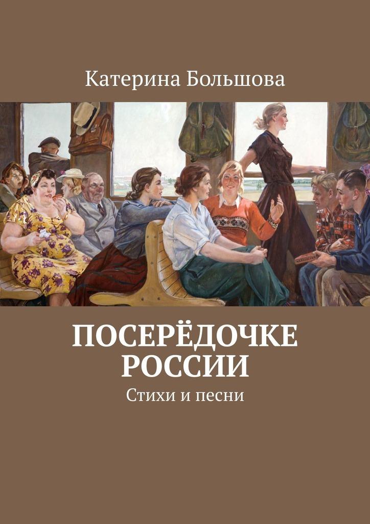 Обложка «Посерёдочке России. Стихи ипесни»