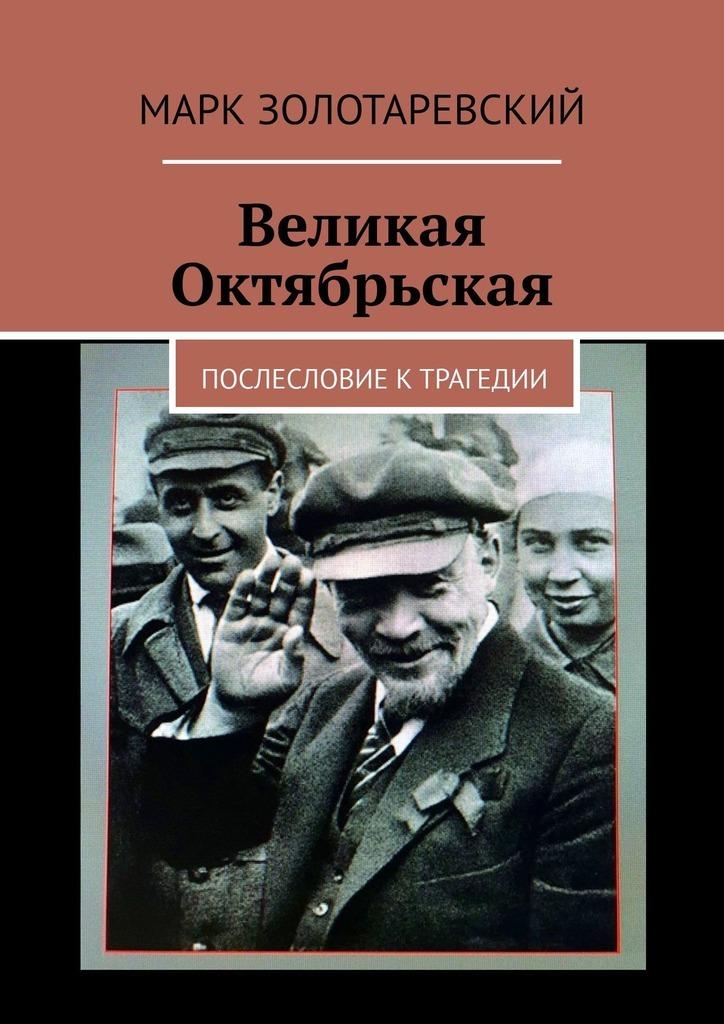 Обложка «Великая Октябрьская. Послесловие ктрагедии»
