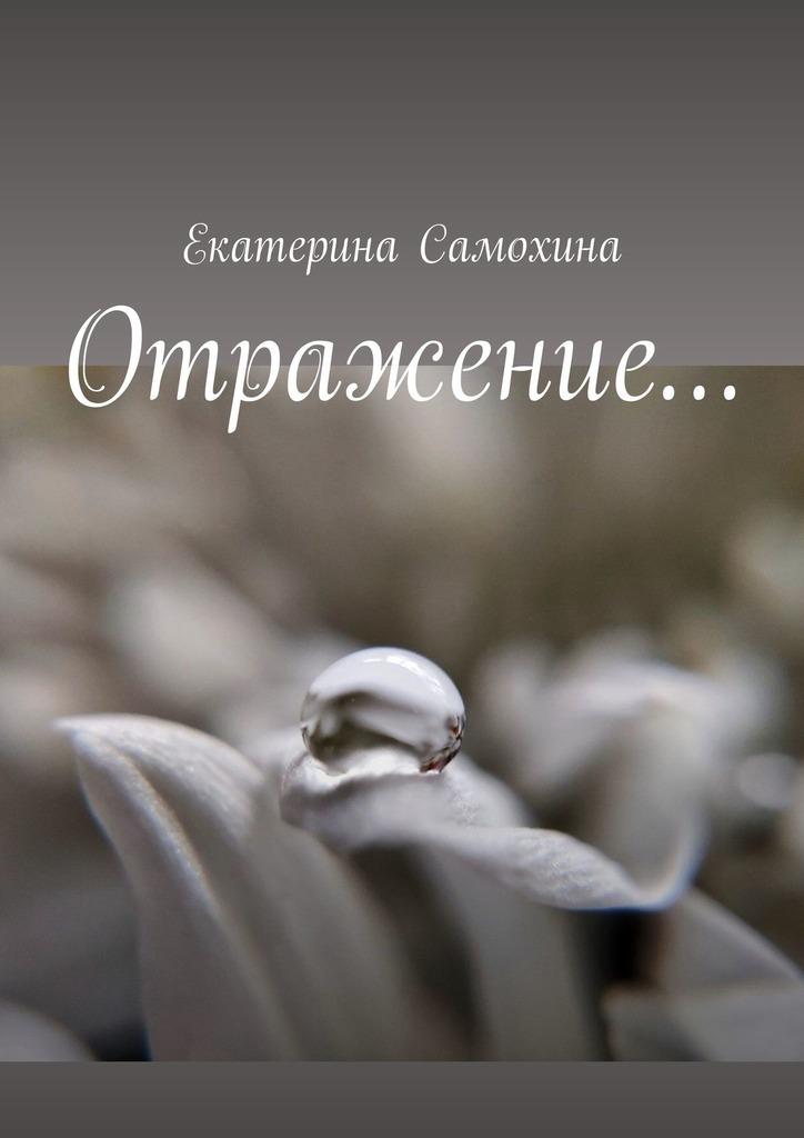 Обложка «Отражение…»