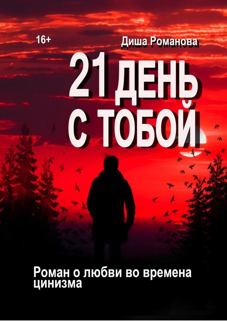 Обложка «21день стобой. Роман о любви во времена цинизма»