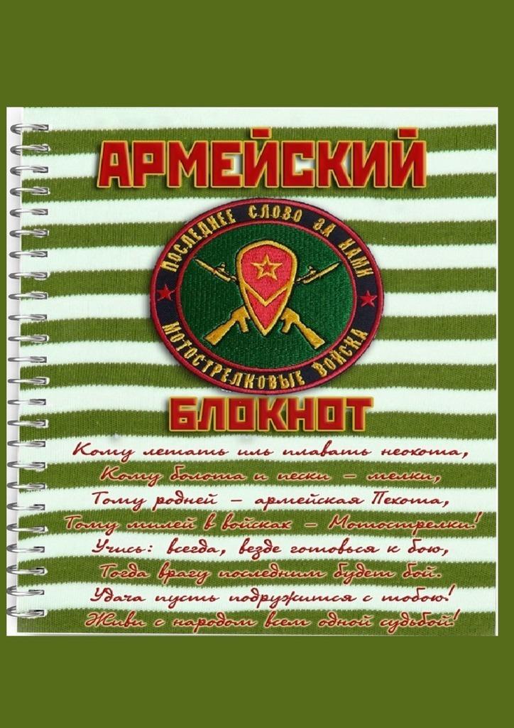 Обложка «Армейский блокнот»