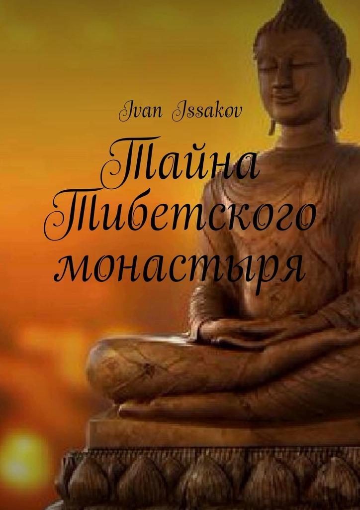 Обложка «Тайна Тибетского монастыря»