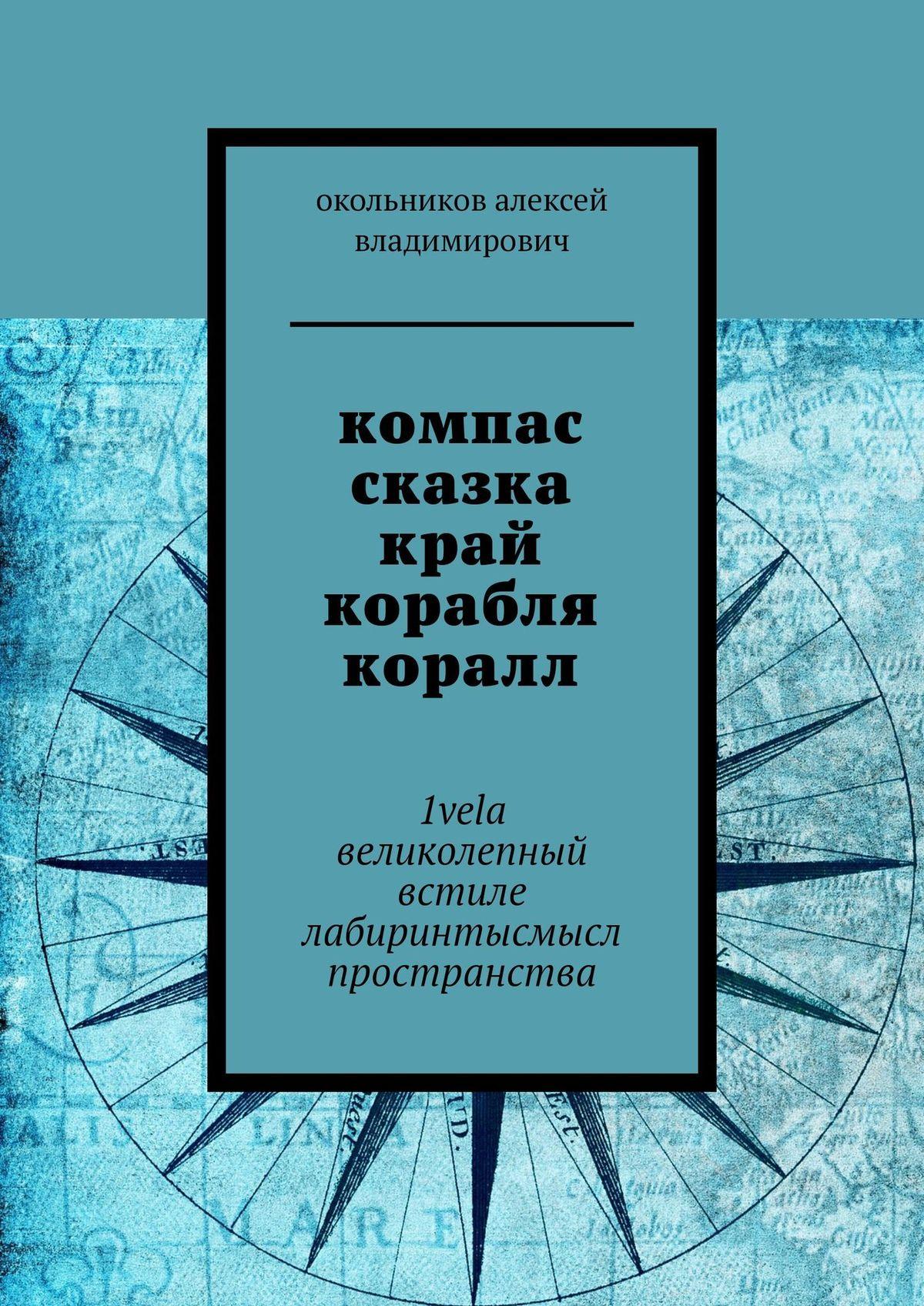 Обложка «компас сказка край корабля коралл. 1vela великолепный встиле лабиринты смысл пространства»