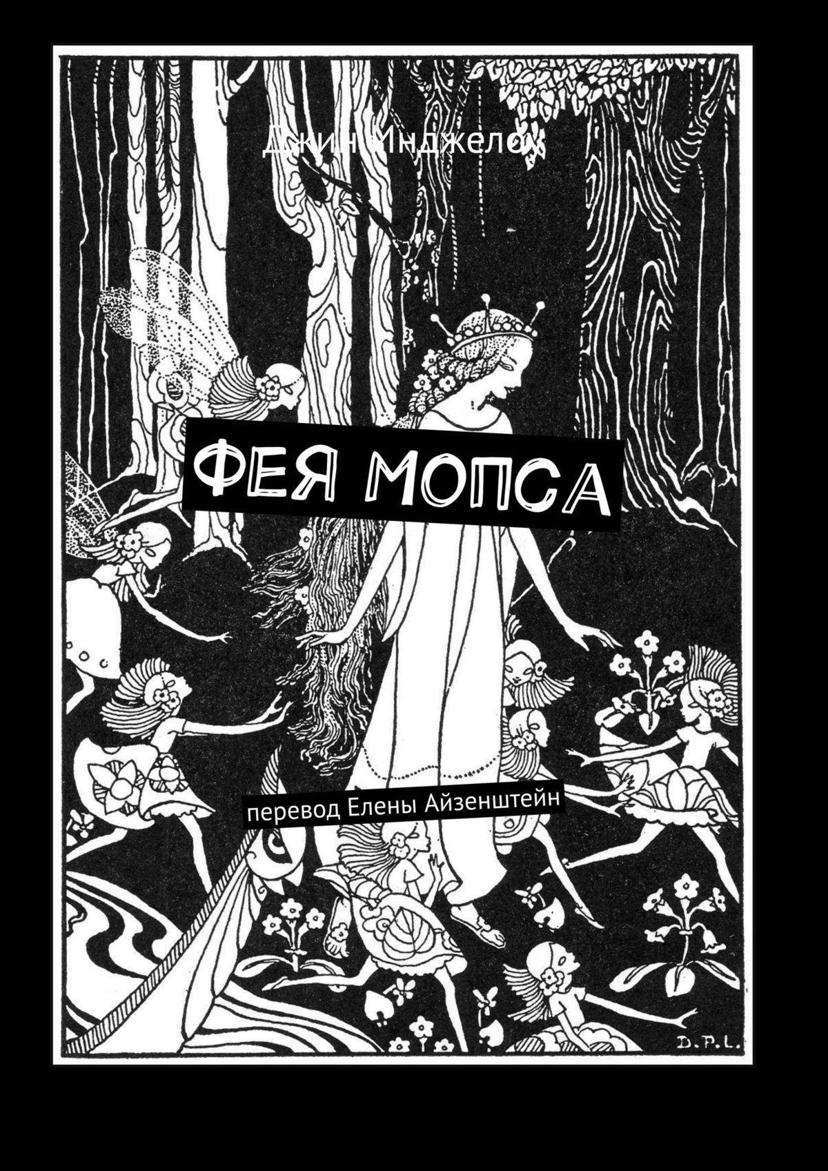 Обложка «Фея Мопса»