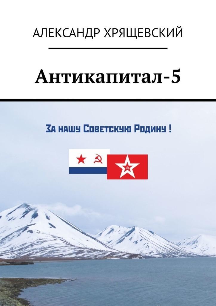 Обложка «Антикапитал-5. Хроника российского капитализма (стихотворная политическая сатира)»