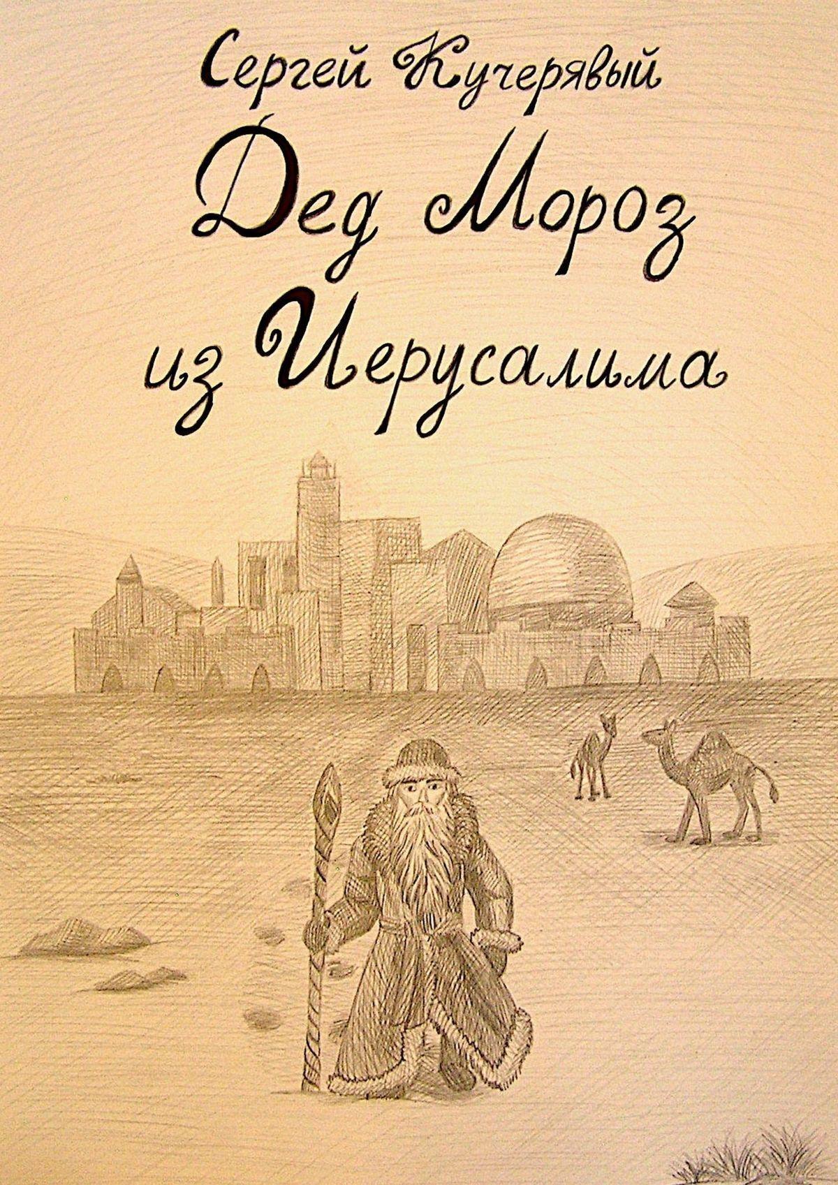 Обложка «Дед Мороз изИерусалима»