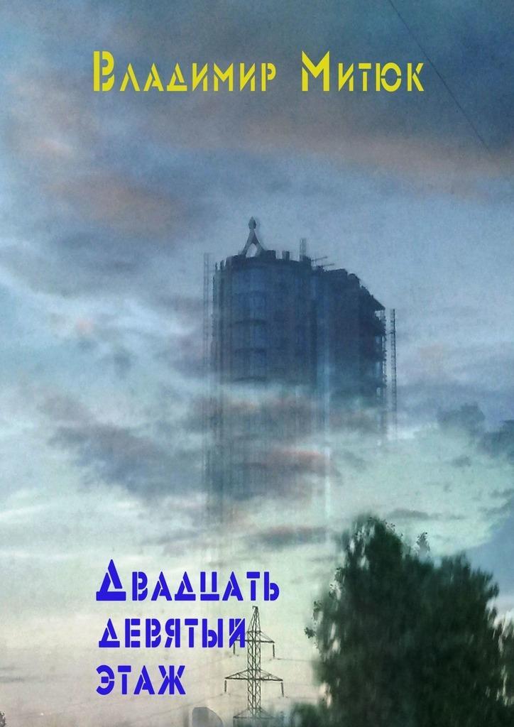 Обложка «Двадцать девятыйэтаж»