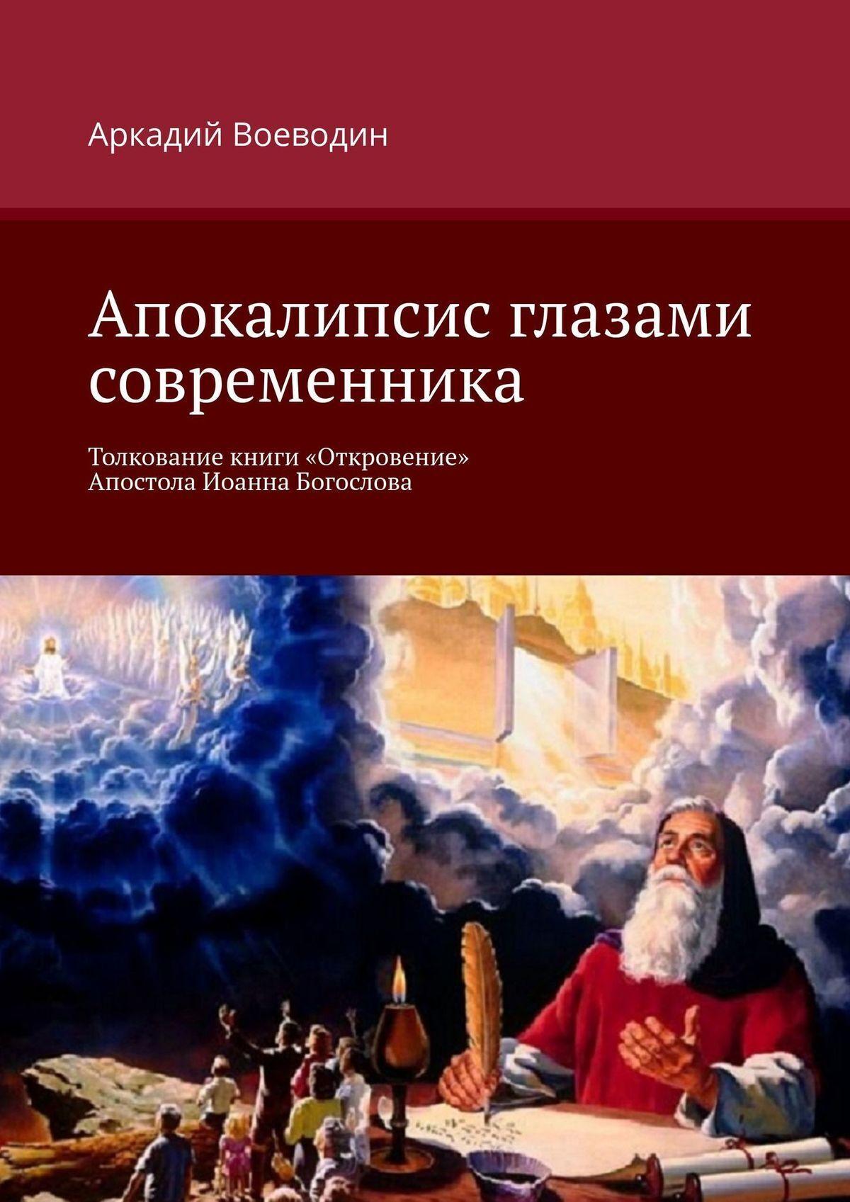 Обложка «Апокалипсис глазами современника. Толкование книги «Откровение» Апостола Иоанна Богослова»