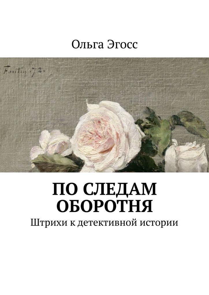 Обложка «Последам оборотня. Штрихи кдетективной истории»