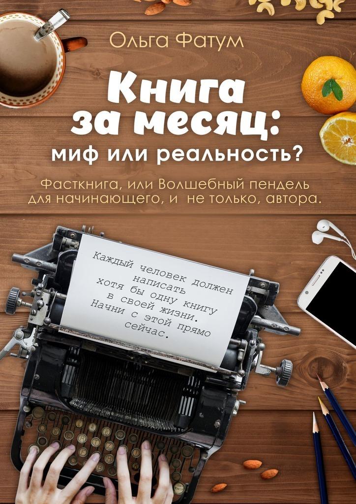 Обложка «Книга замесяц: миф или реальность? Фасткнига, или Волшебный пендель для начинающего, и не только, автора»