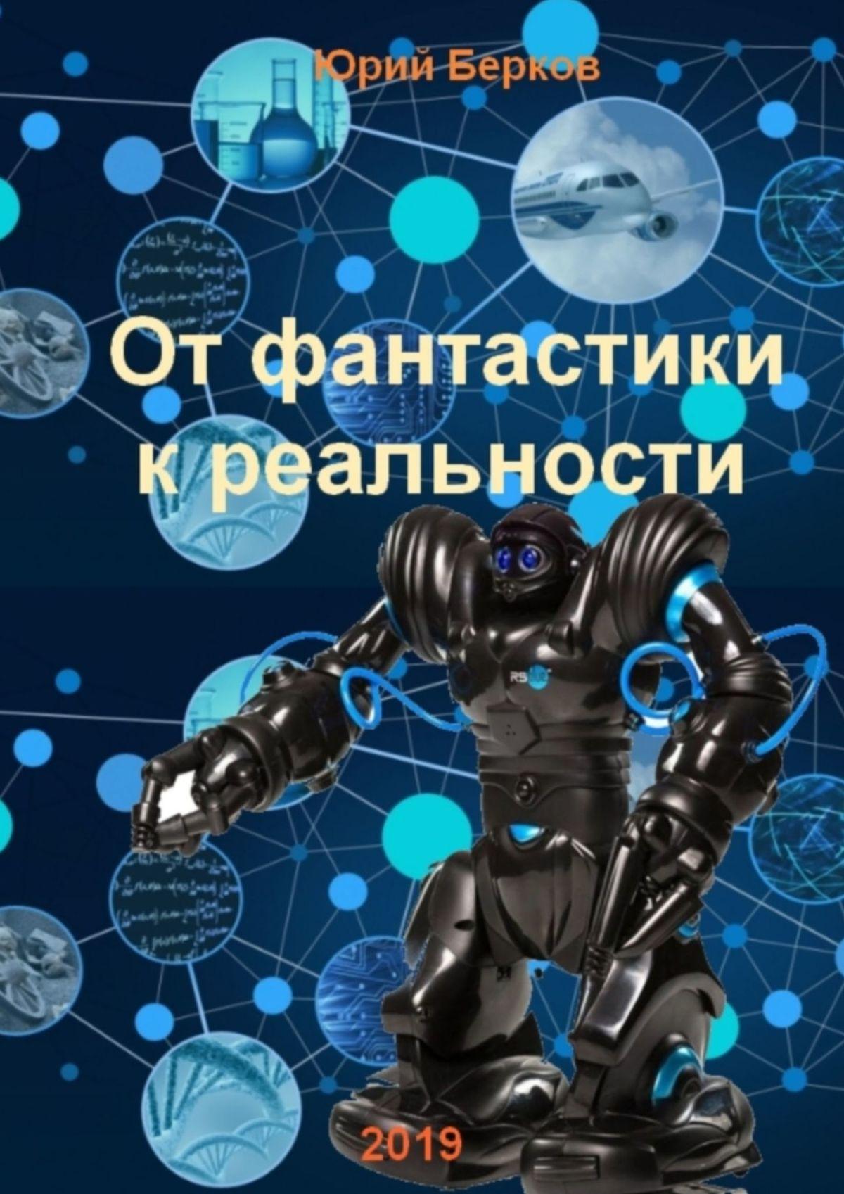 Обложка «Отфантастики креальности»