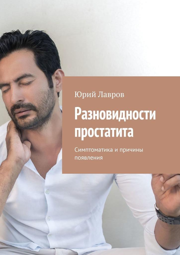 Обложка «Разновидности простатита. Симптоматика и причины появления»
