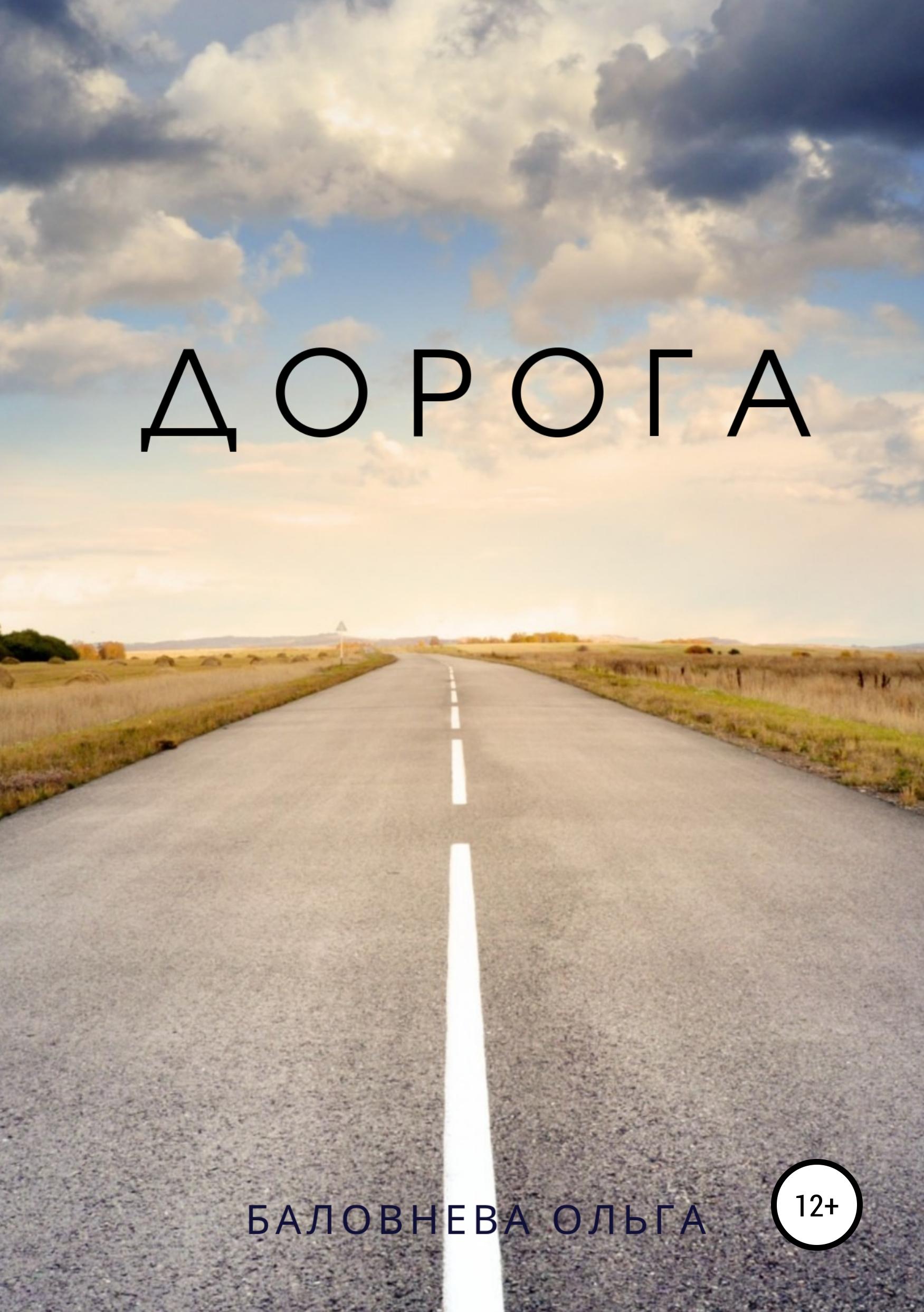 Обложка «Дорога»