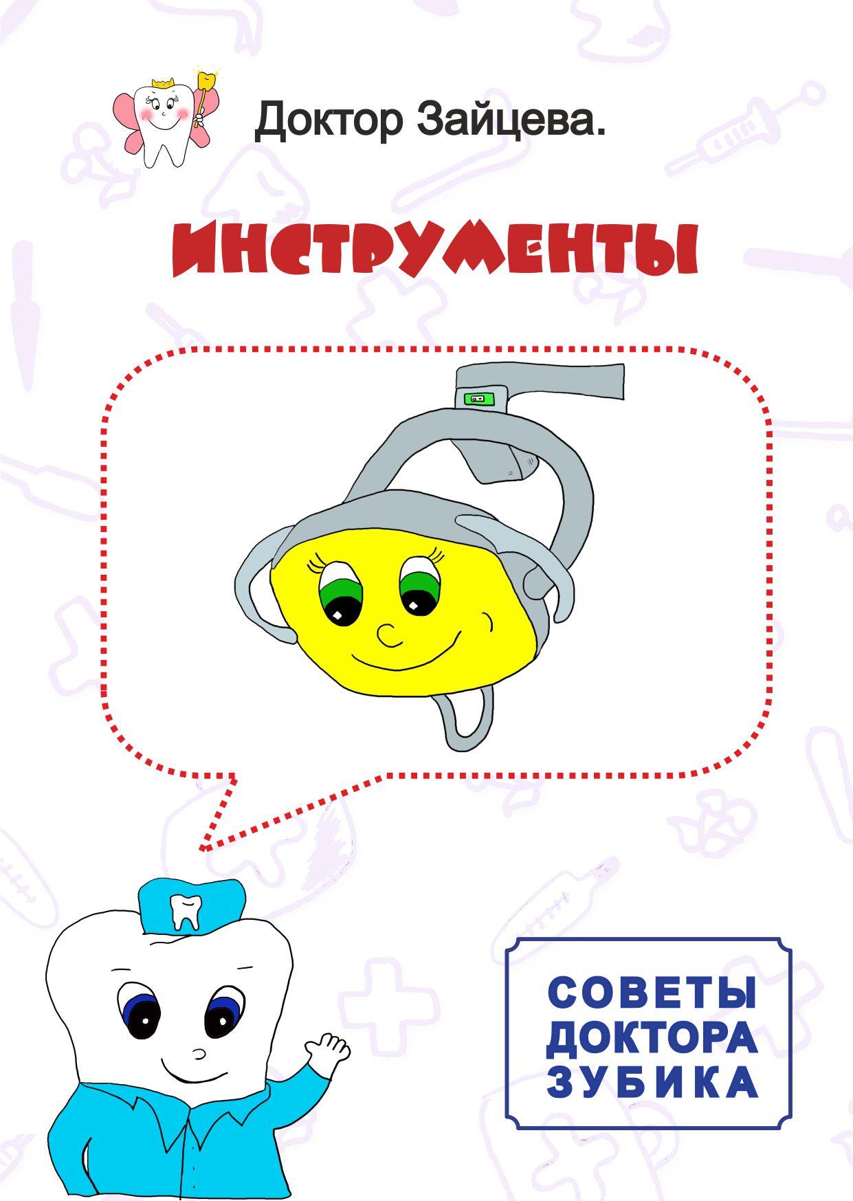 Обложка «Советы Доктора Зубика. Инструменты»