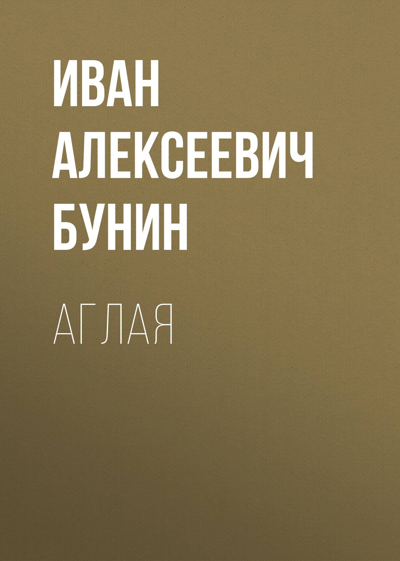 Обложка «Аглая»