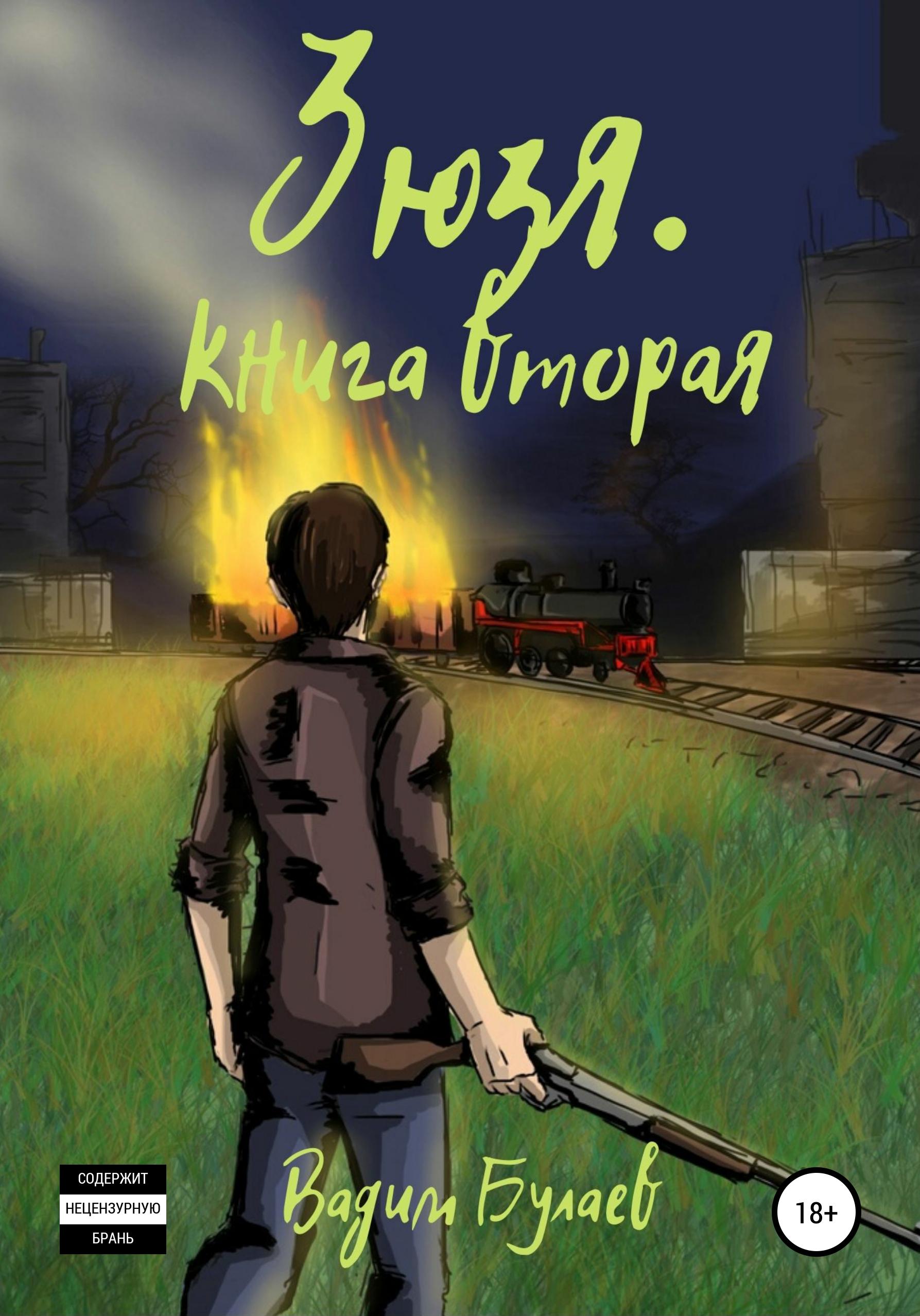 Обложка «Зюзя. Книга вторая»