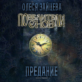 Обложка «Повелители Снов. Предание»