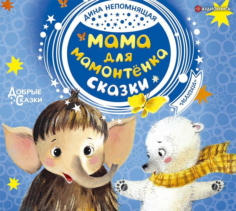 Обложка «Мама для мамонтёнка»