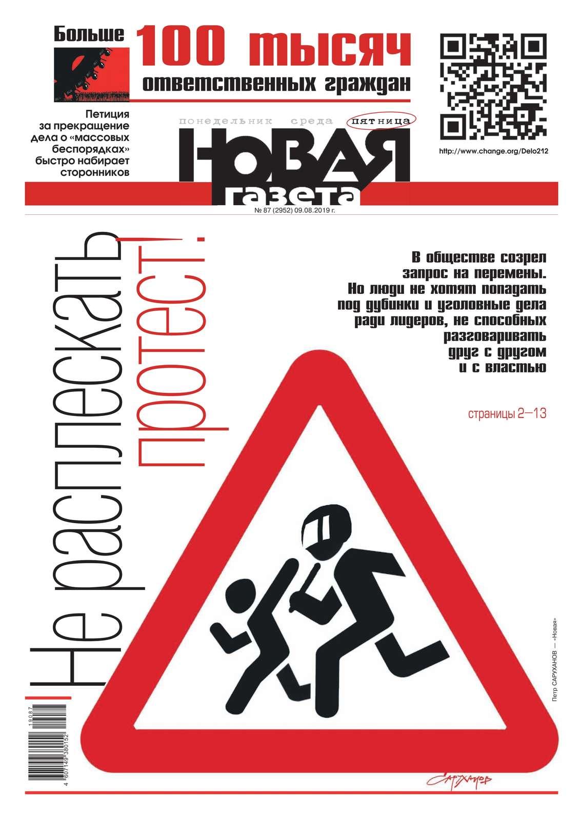 Обложка «Новая Газета 87-2019»