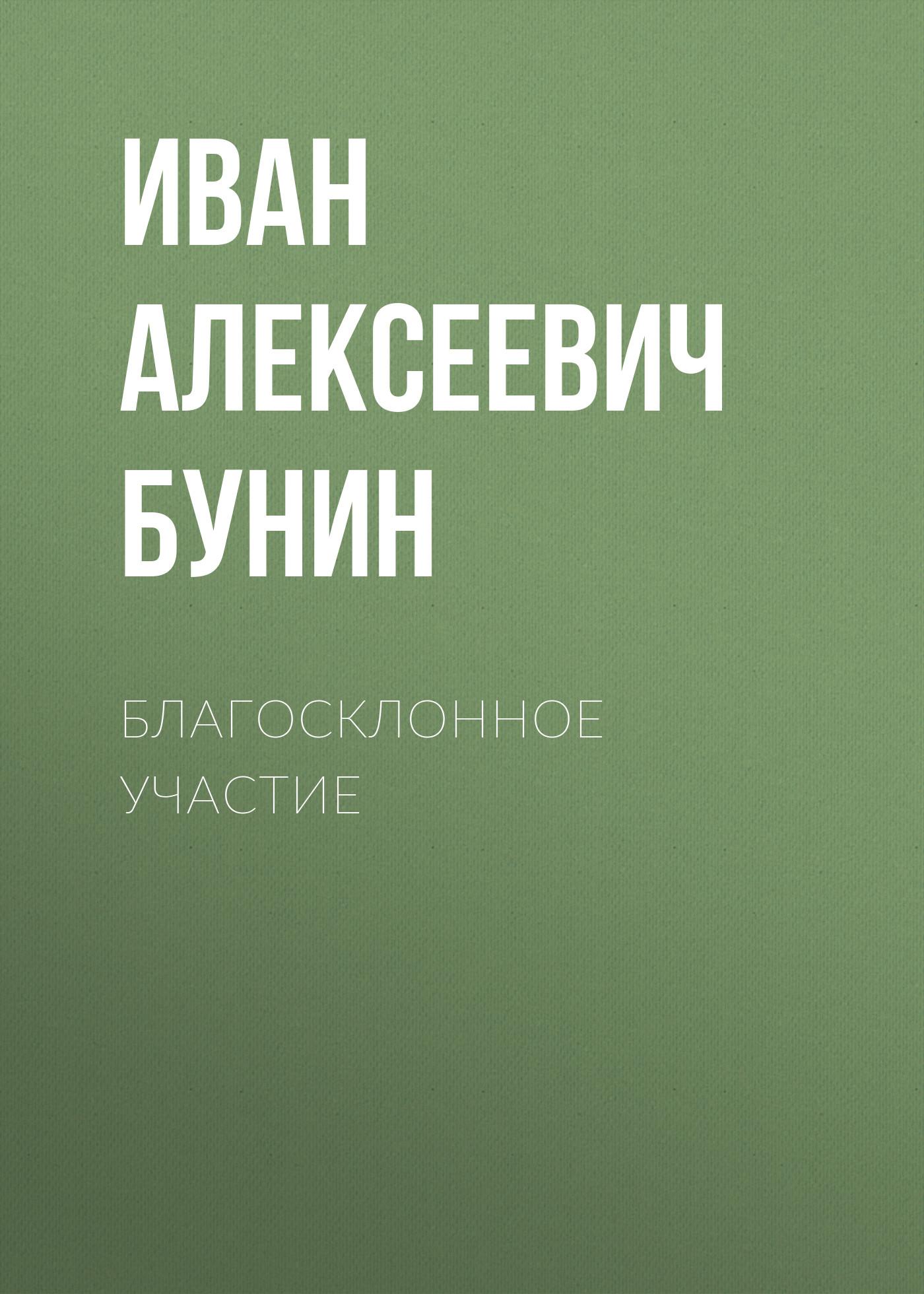 Обложка «Благосклонное участие»
