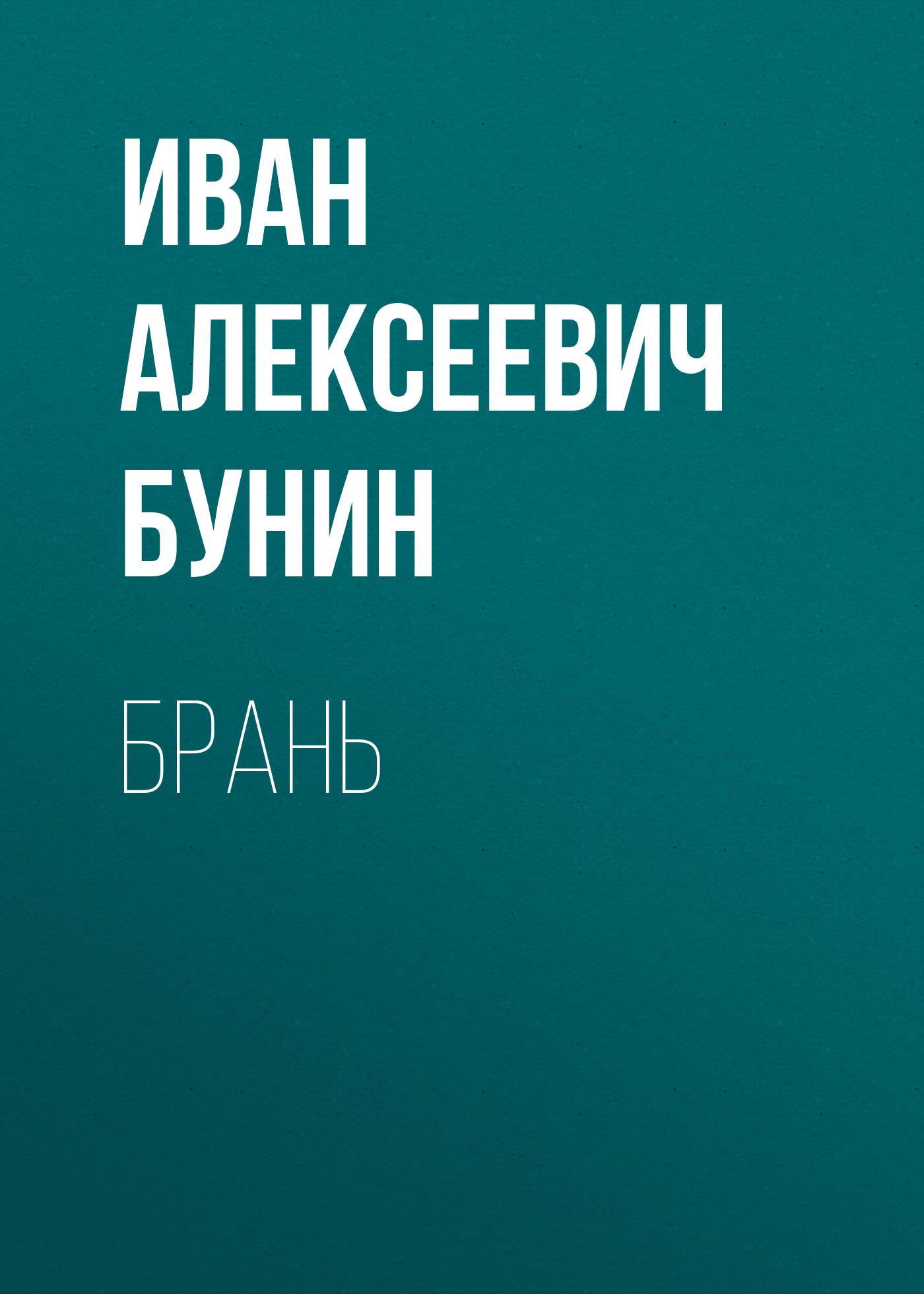 Обложка «Брань»
