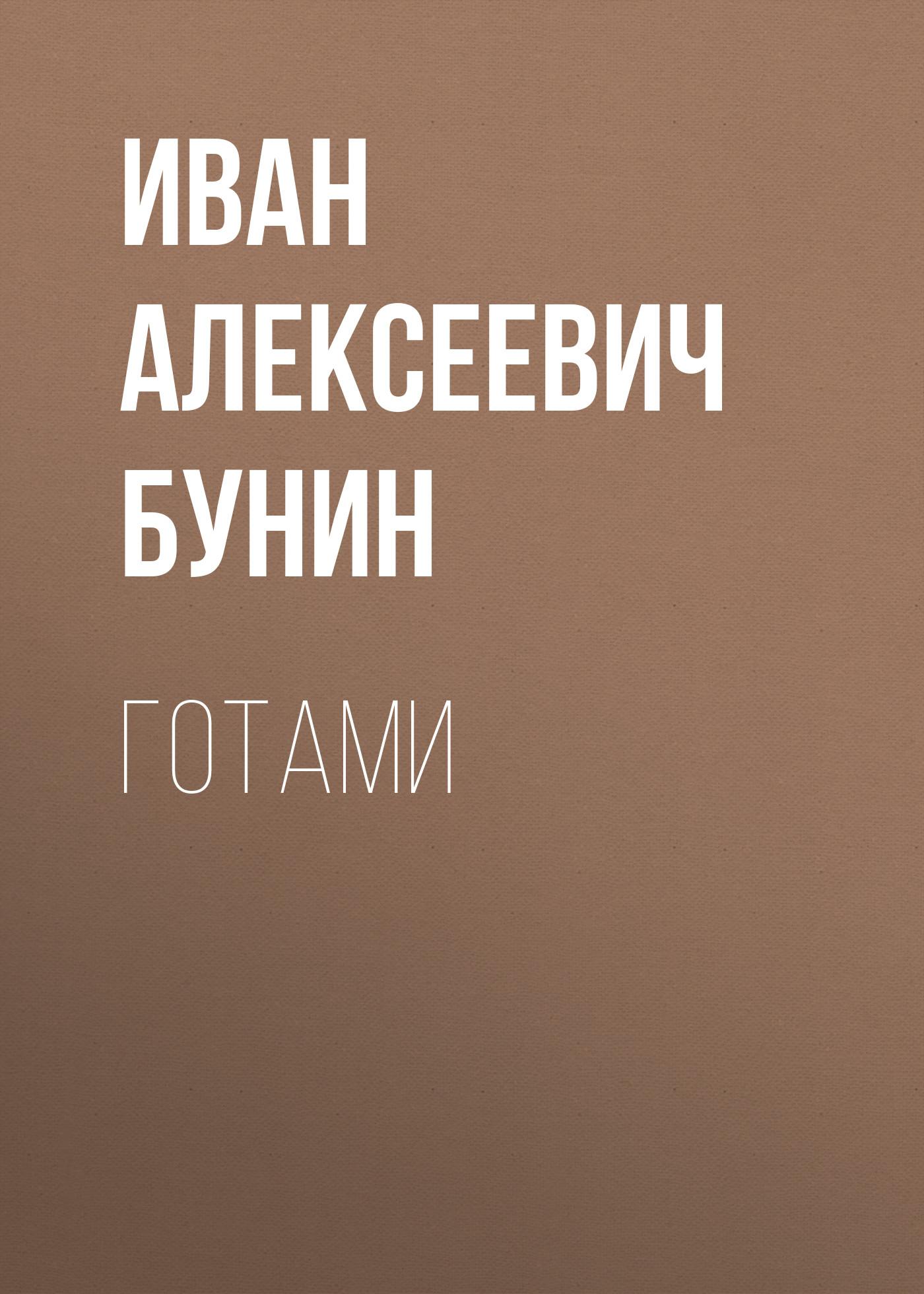 Обложка «Готами»