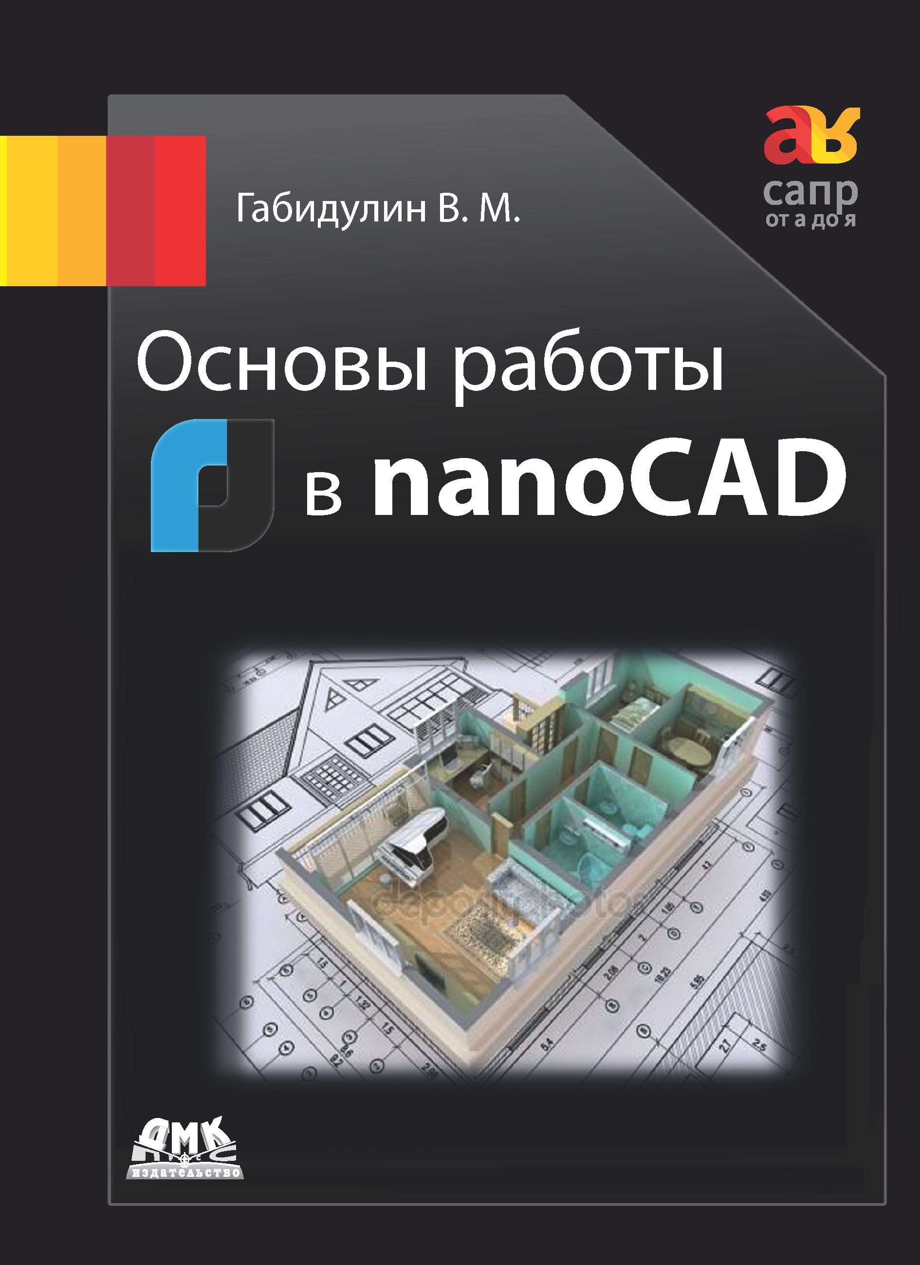 Обложка «Основы работы в nanoCAD»