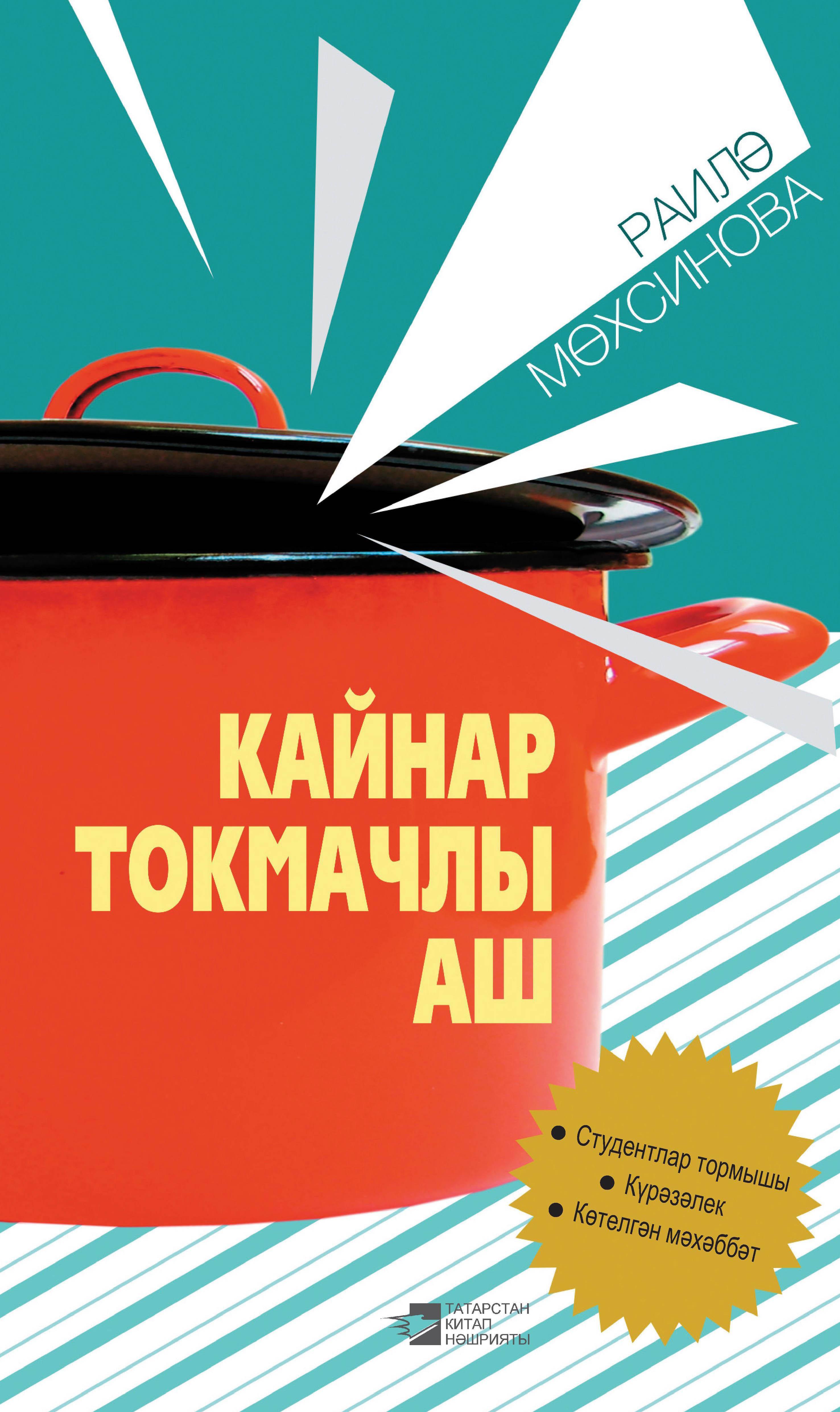 Обложка «Кайнар токмачлы аш: пьесалар»