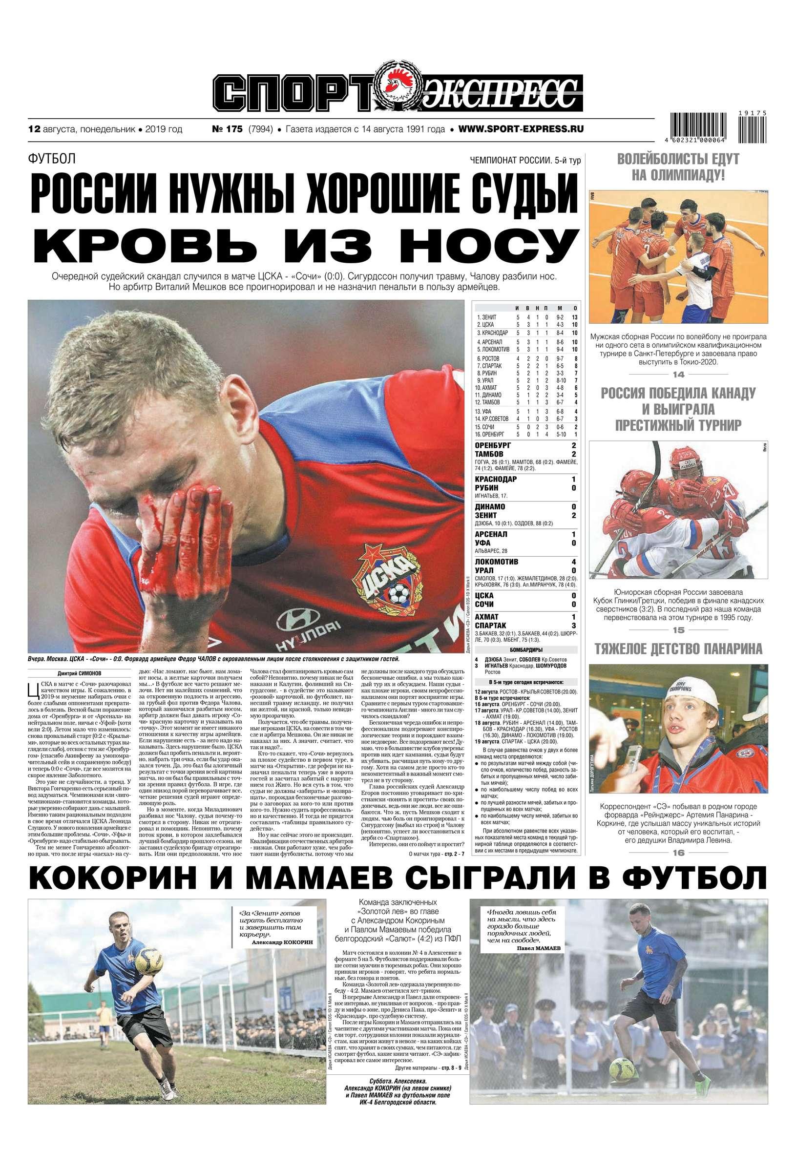 Обложка «Спорт-экспресс 175-2019»