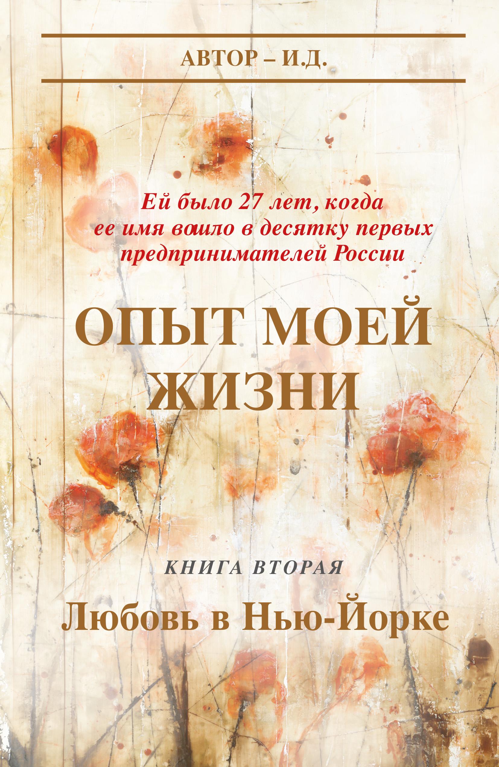 Обложка «Опыт моей жизни. Книга 2. Любовь в Нью-Йорке»