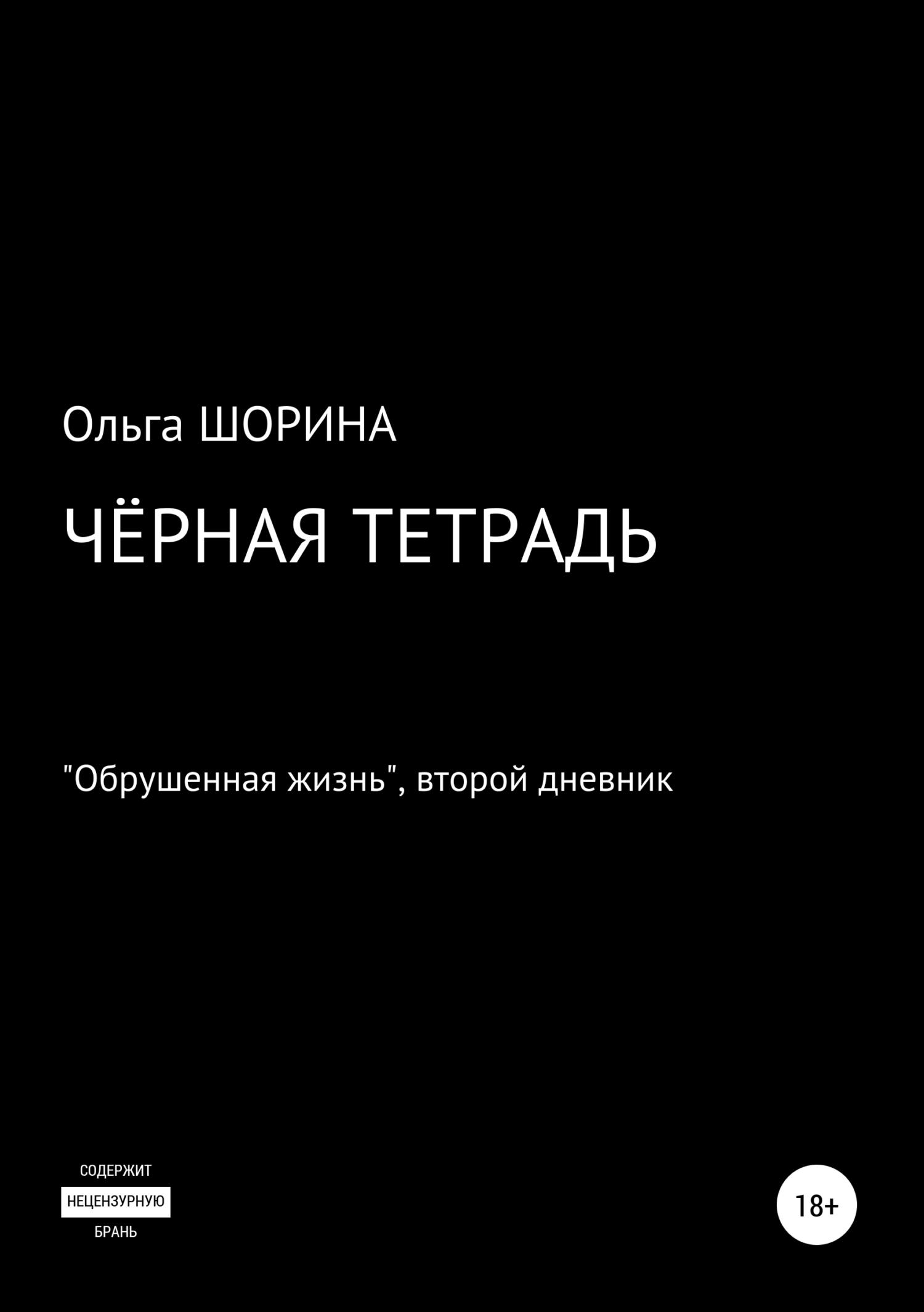 Обложка «Черная тетрадь»