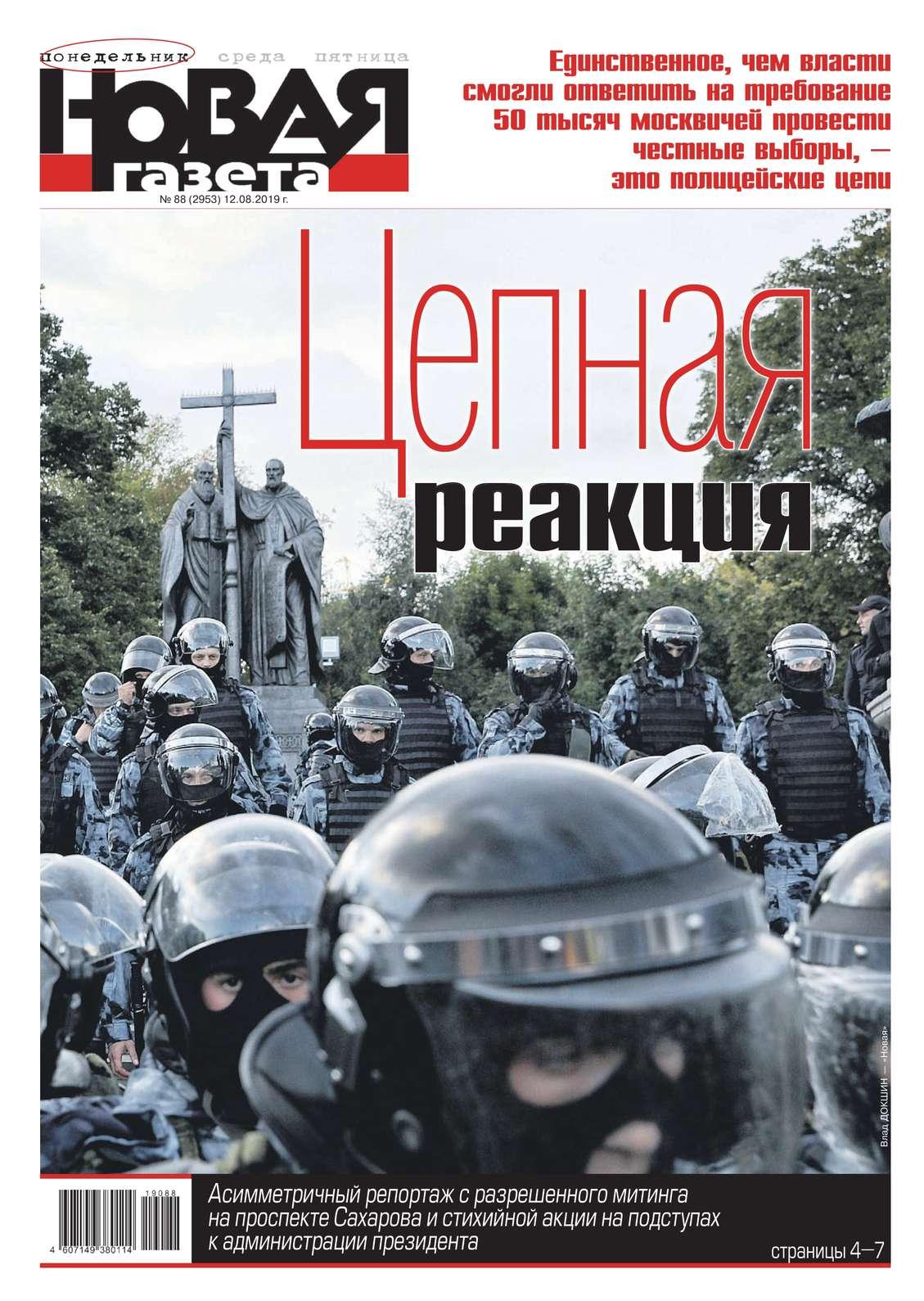 Обложка «Новая Газета 88-2019»