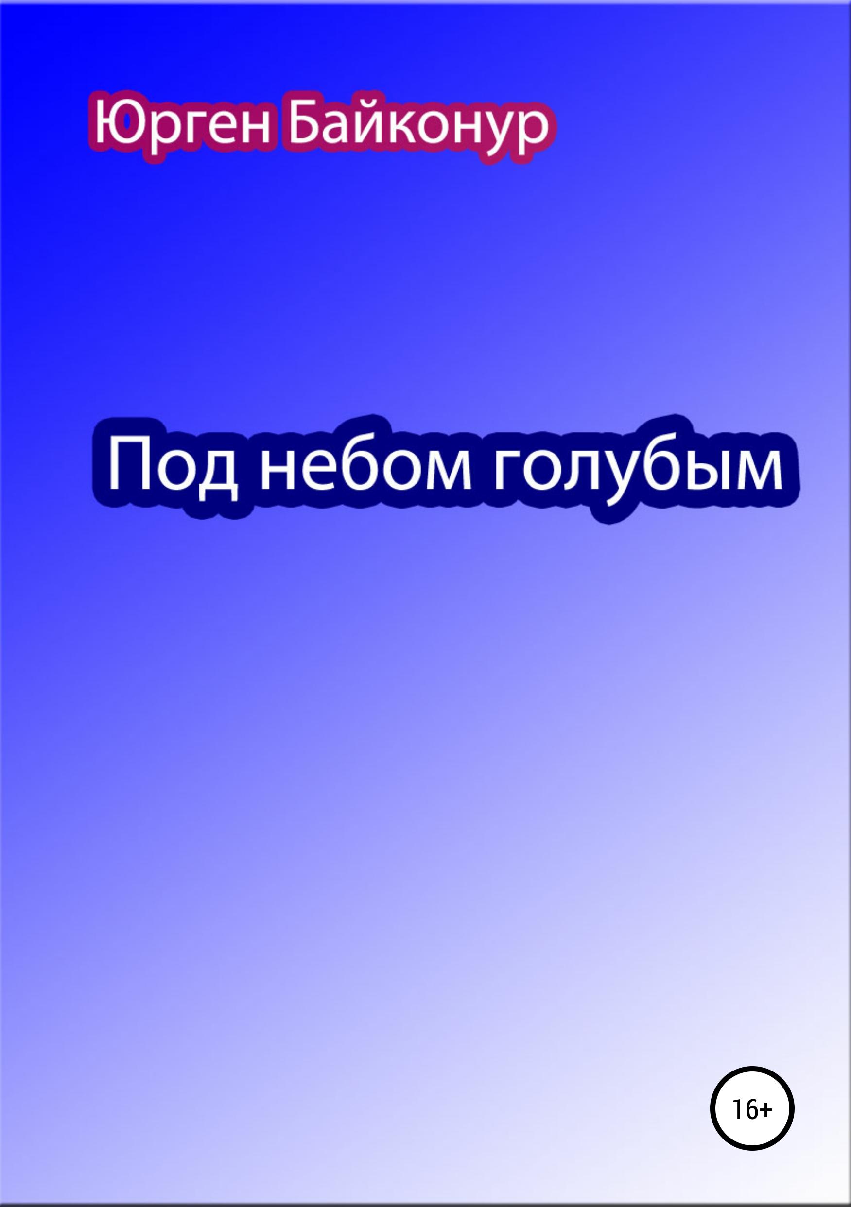 Обложка «Под небом голубым»