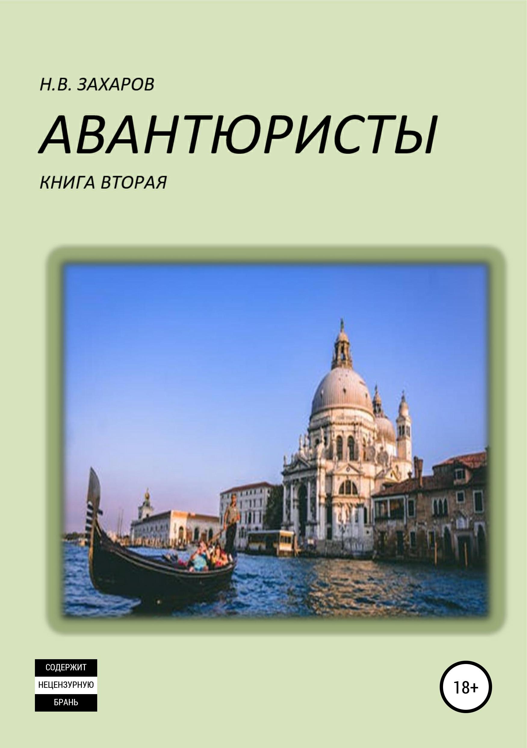 Обложка «Авантюристы. Книга 2»