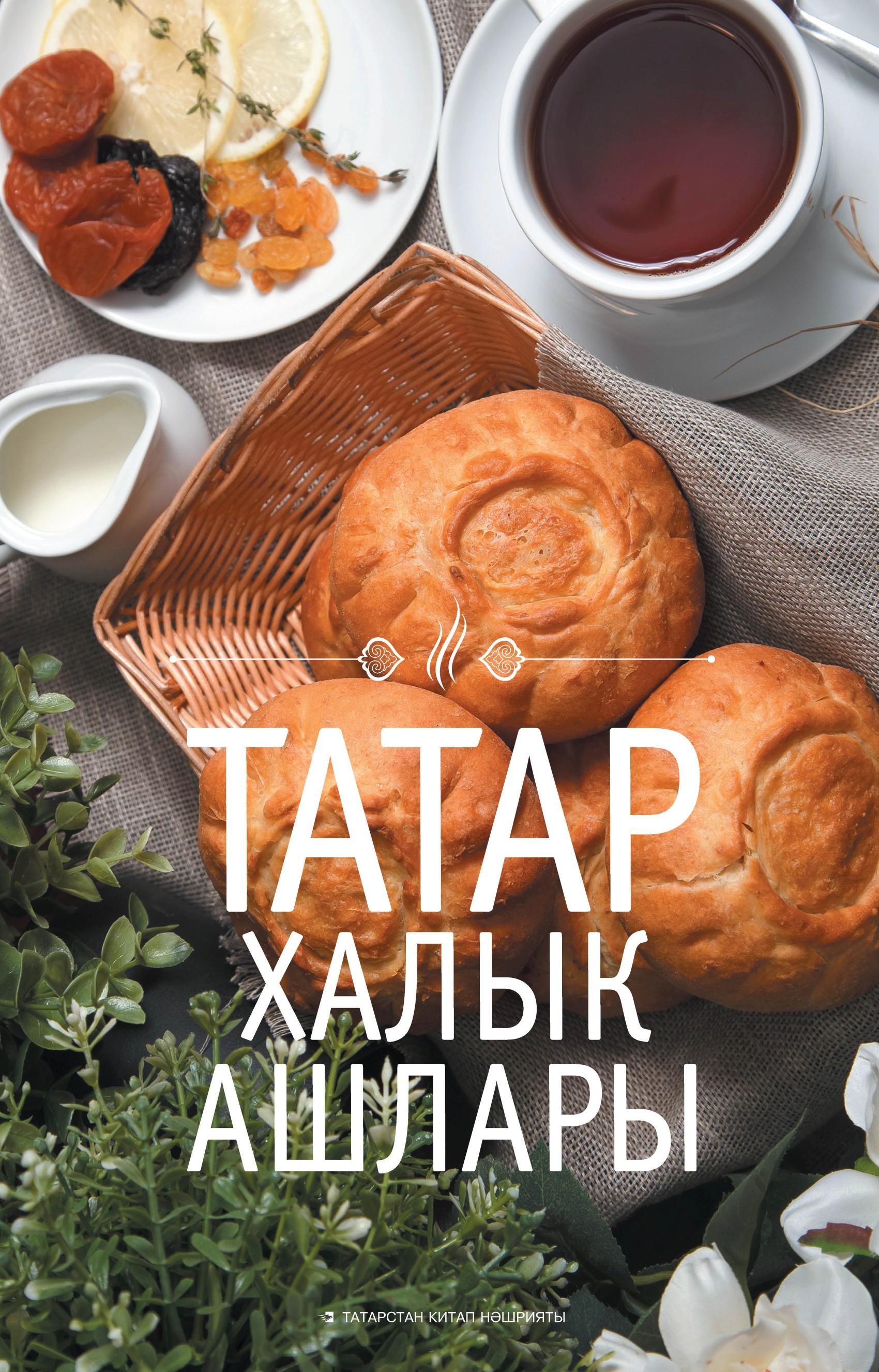 Обложка «Татар халык ашлары»