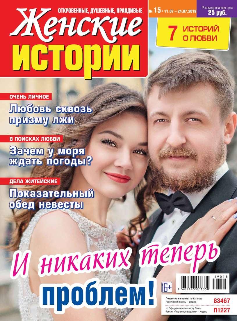 Обложка «Женские Истории. Откровенные, Душевные, Правдивые 15-2019»