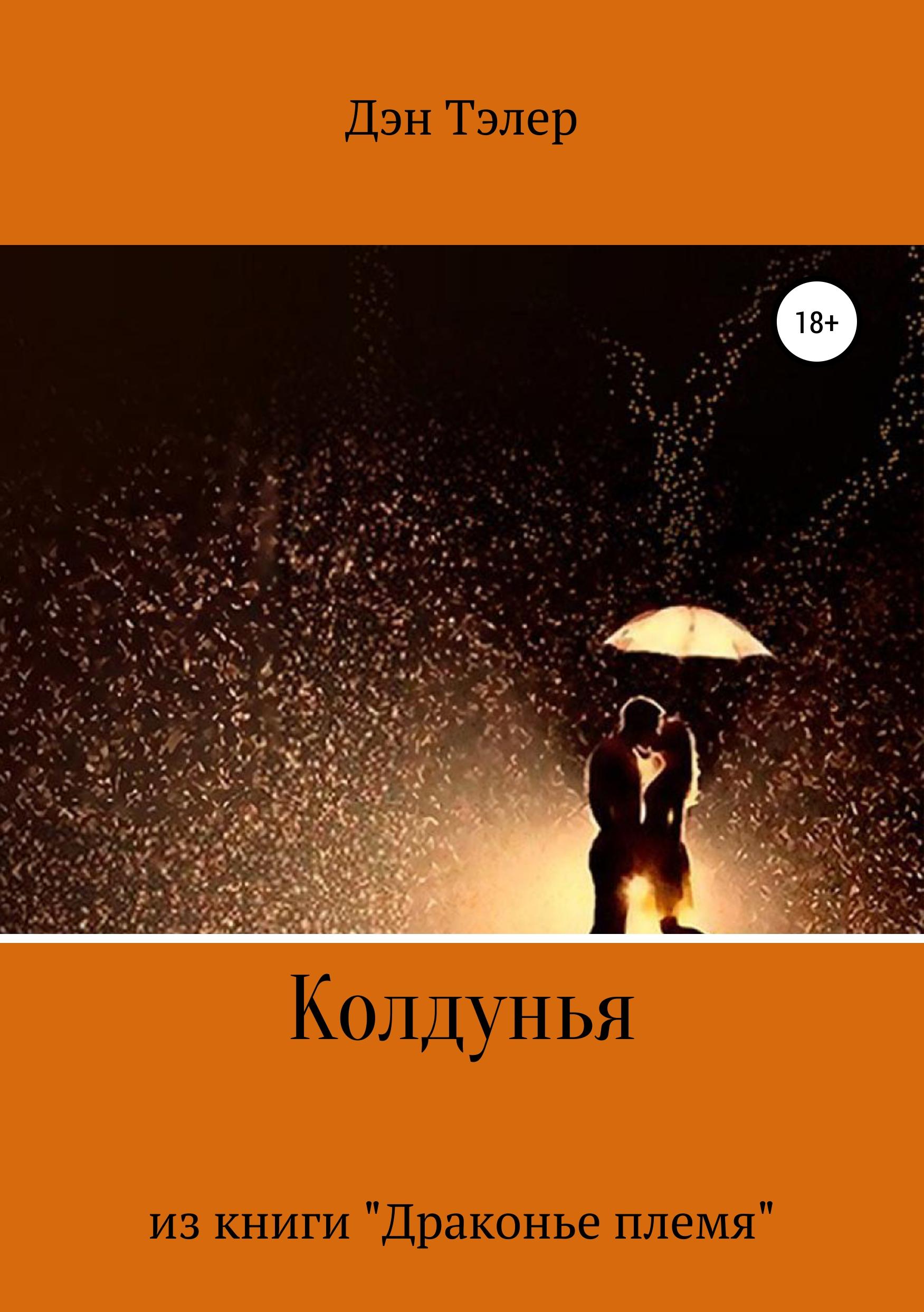 Обложка «Колдунья»