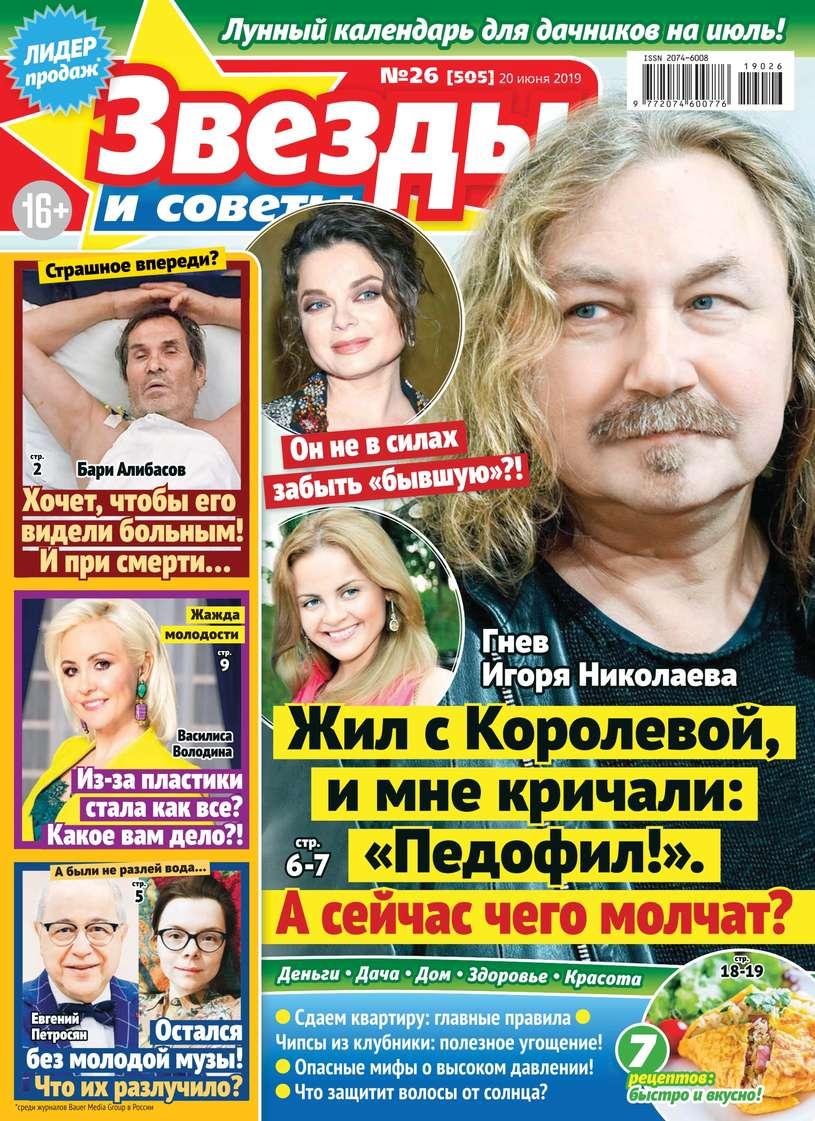 Обложка «Звезды и Советы 26-2019»