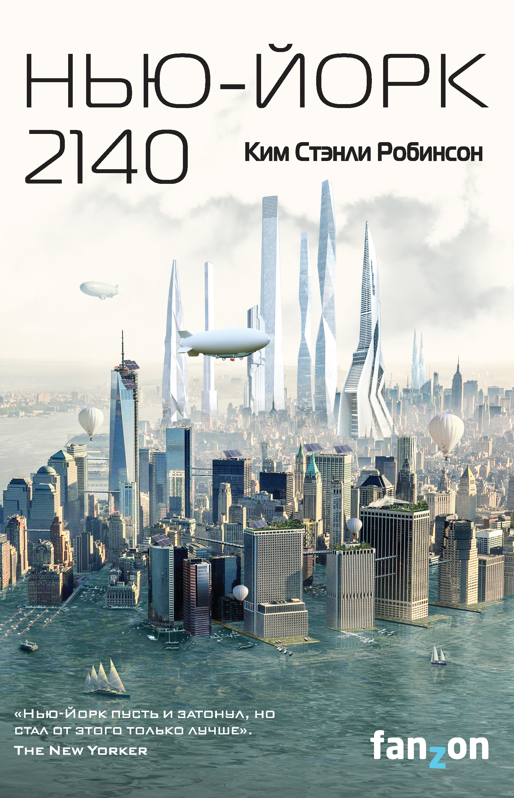 Обложка «Нью-Йорк 2140»