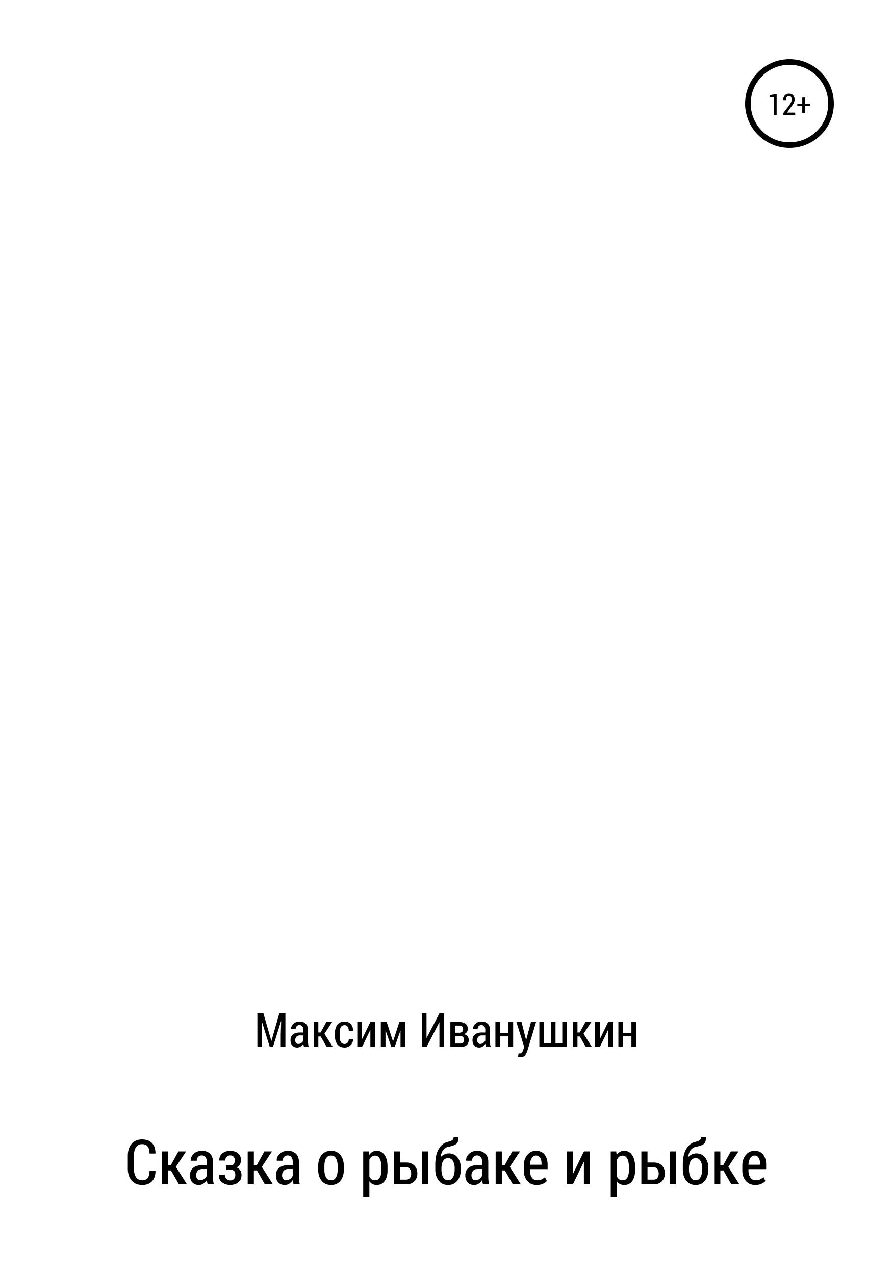 Обложка «Сказка о рыбаке и рыбке»