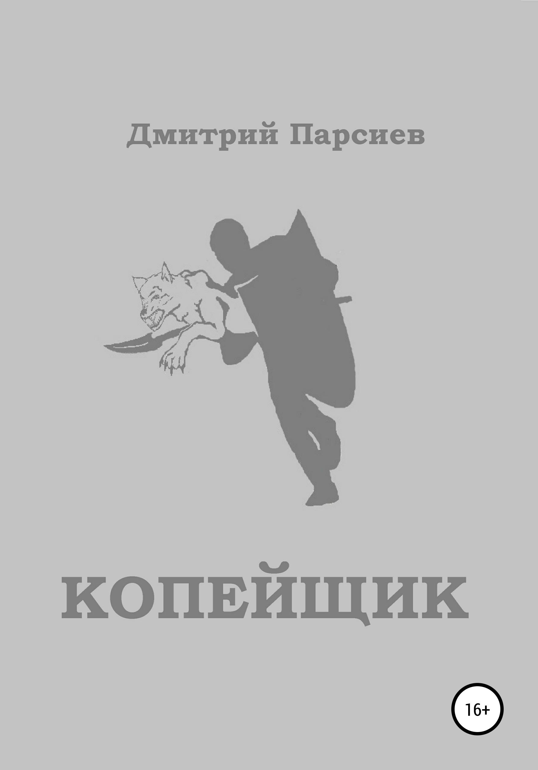 Обложка «Копейщик»