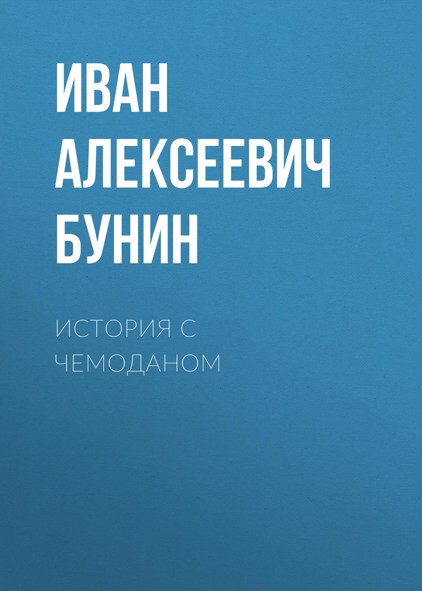 Обложка «История с чемоданом»