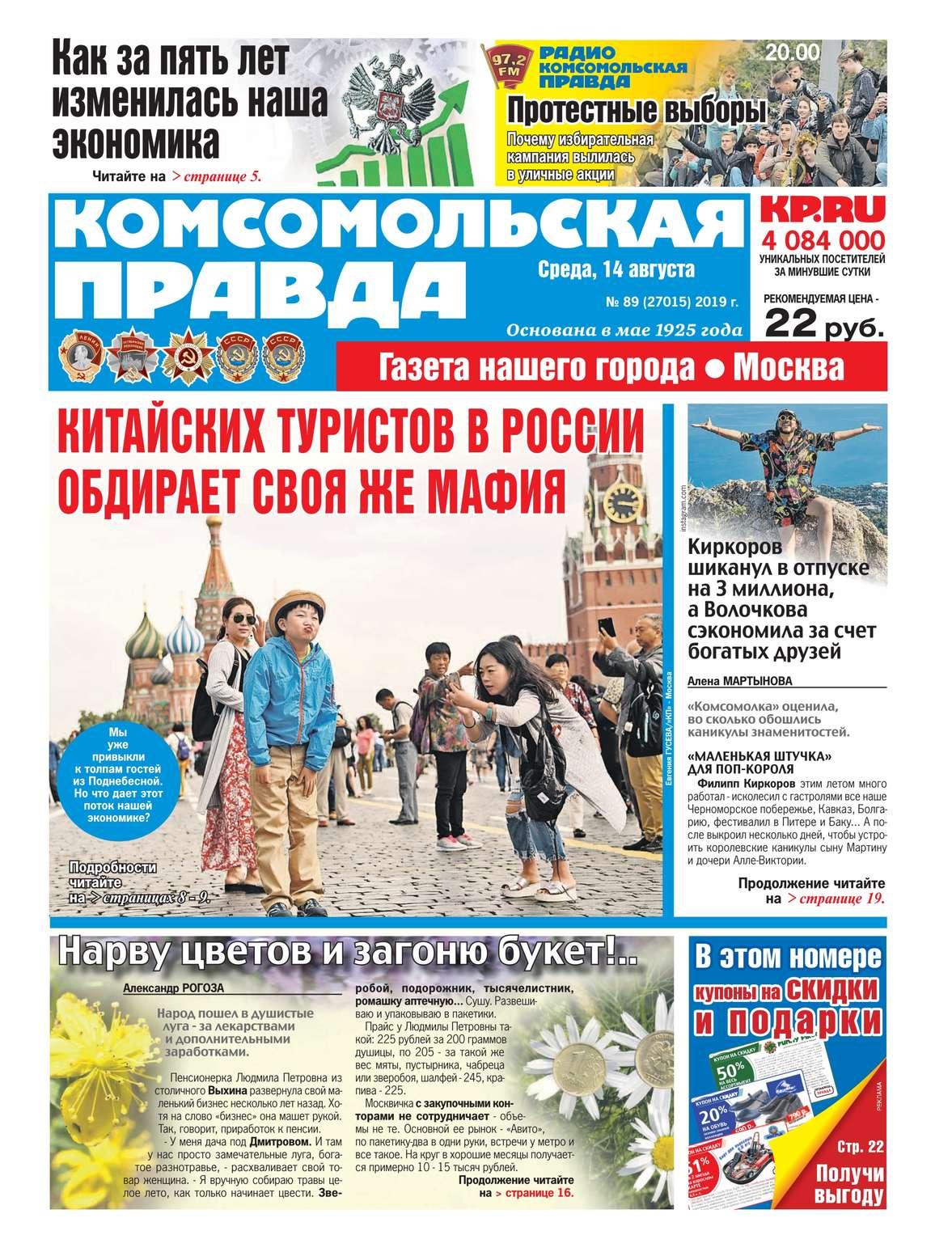 Обложка «Комсомольская Правда. Москва 89-2019»