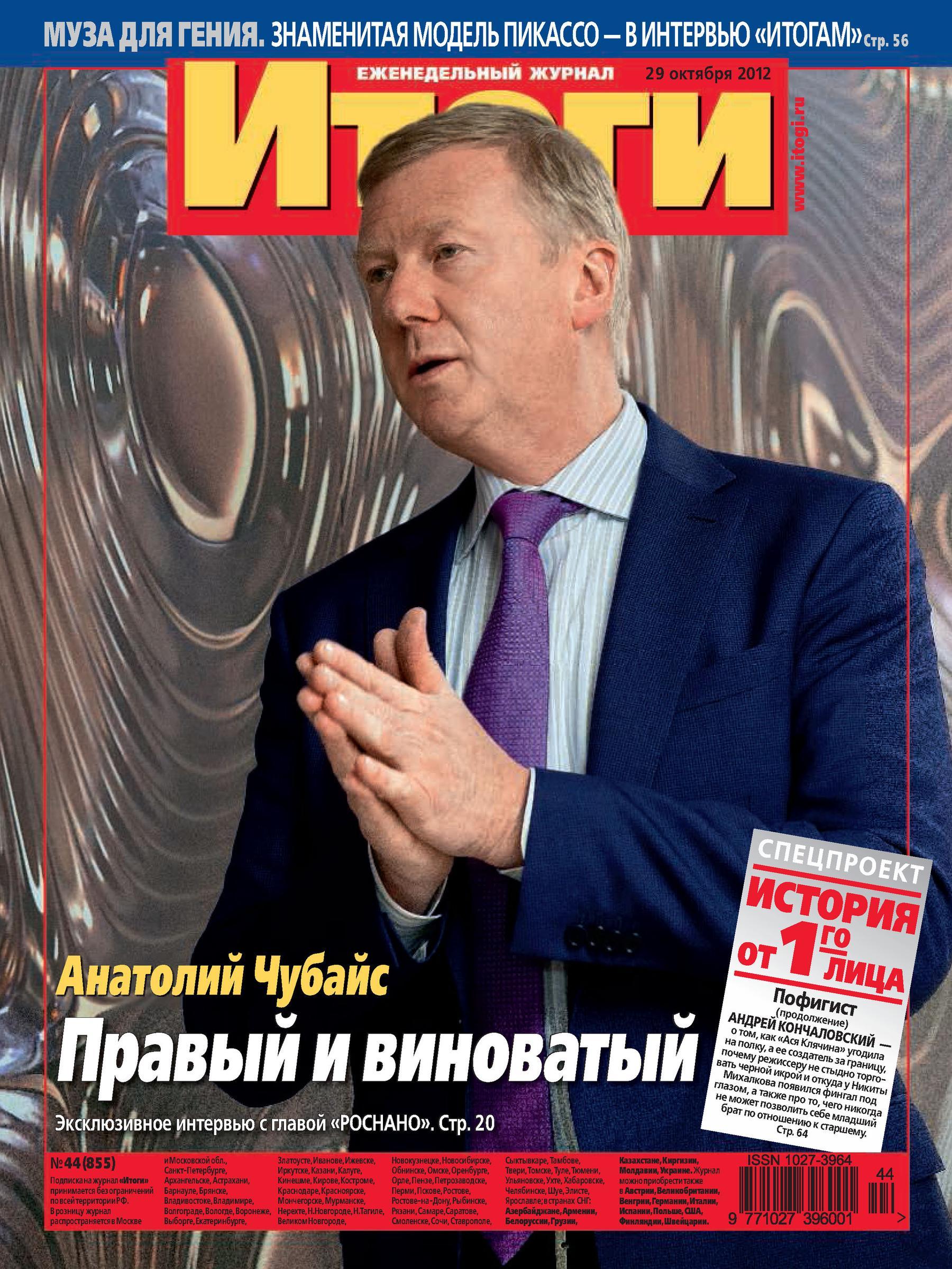 Журнал «Итоги» №44 (855) 2012