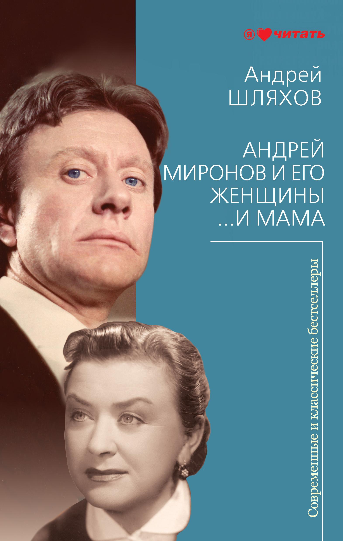 Андрей Шляхов «Андрей Миронов и его женщины. …И мама»