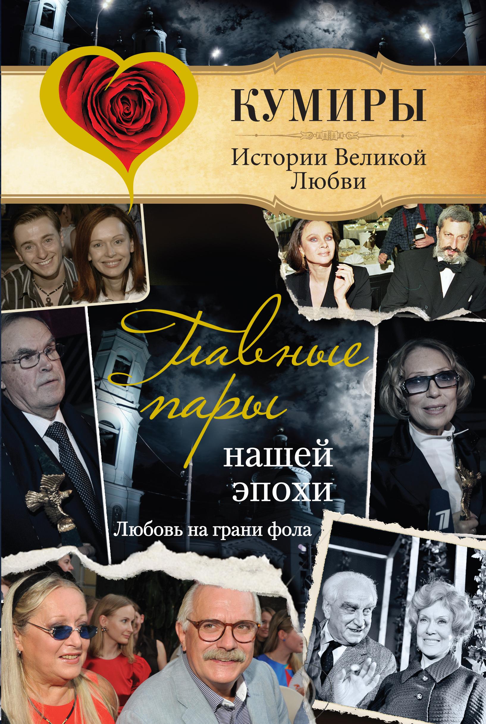 Андрей Шляхов «Главные пары нашей эпохи. Любовь на грани фола»