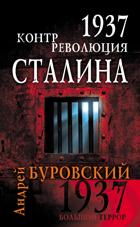 1937.Контрреволюция Сталина