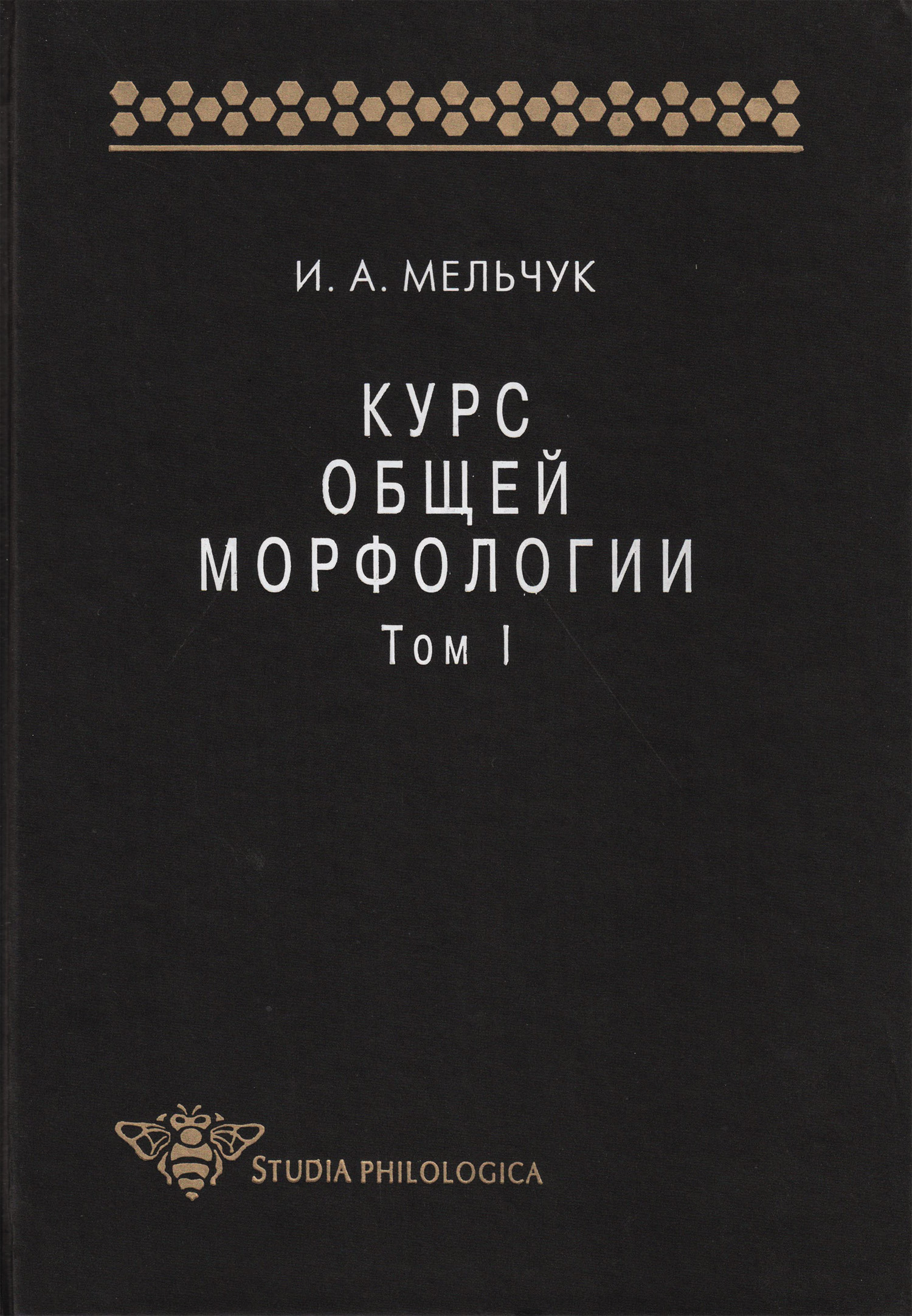Курс общей морфологии. Том I