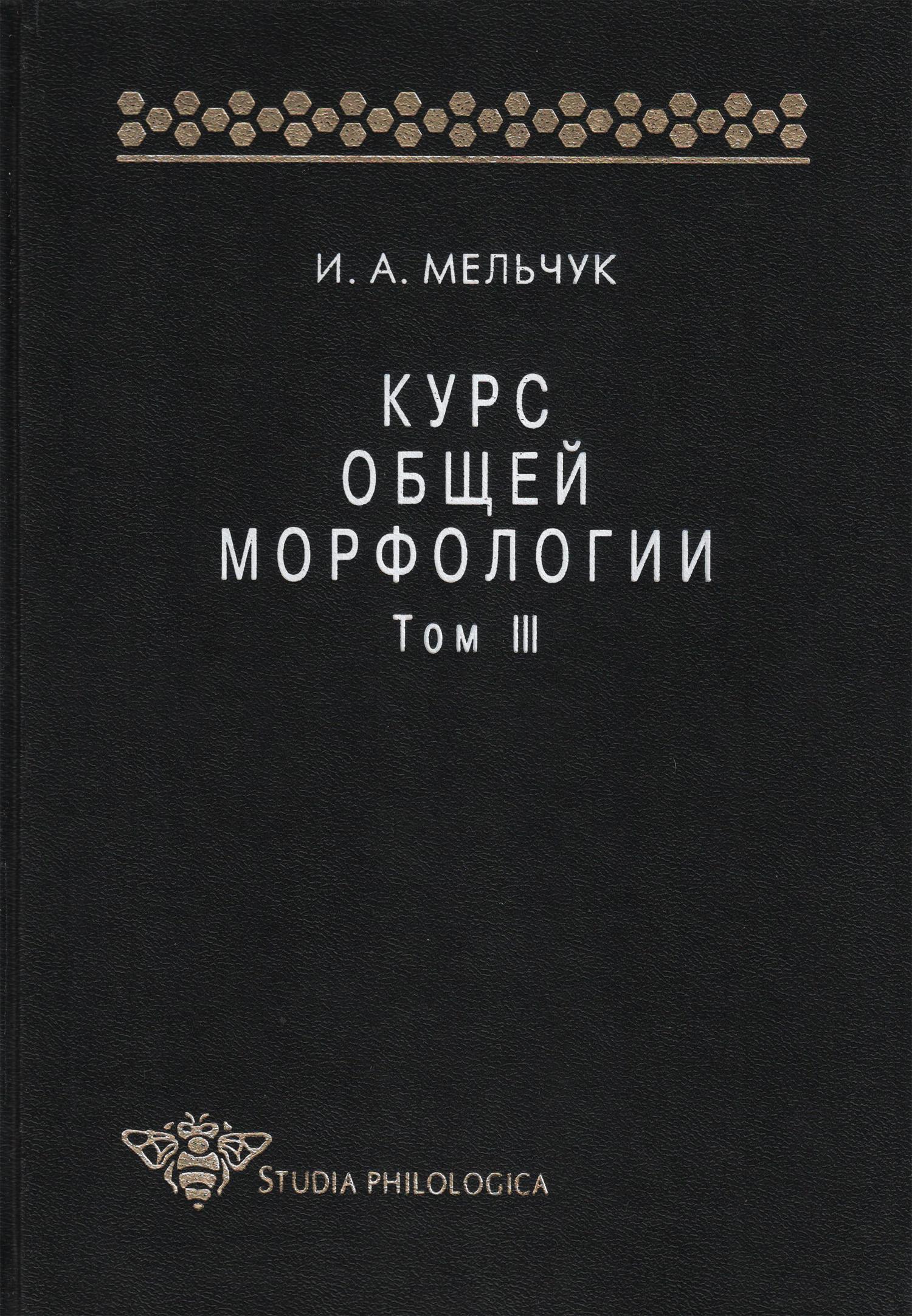 Курс общей морфологии. Том III