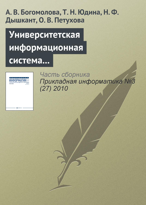 Университетская информационная система РОССИЯ для современного статистического образования